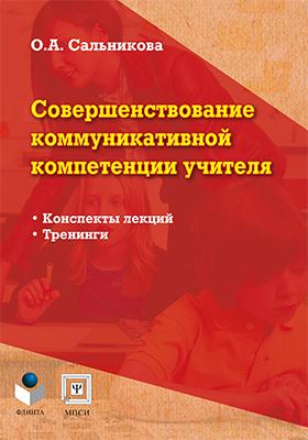 Совершенствование коммуникативной компетенции учителя : Конспекты лекций. Тренинги: учебное пособие