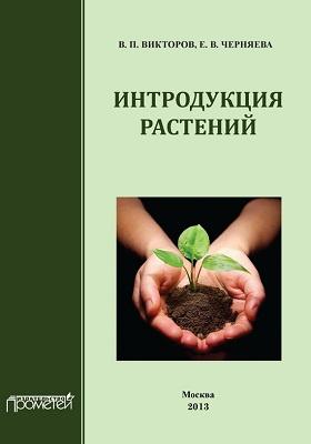 Интродукция растений: учебное пособие