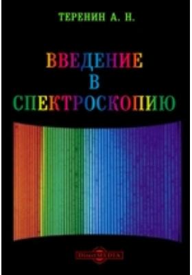 Введение в спектроскопию
