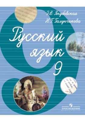 Русский язык. 9 класс : Учебник для специальных (коррекционных) образовательных учреждений VIII вида