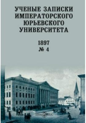 Ученые записки Императорского Юрьевского Университета: газета. № 4. 1897