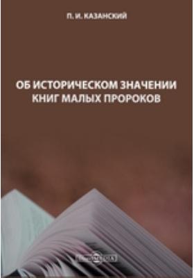 Об историческом значении книг малых пророков