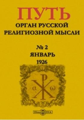 Путь. Орган русской религиозной мысли. 1926. № 2, Январь
