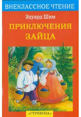 Приключения зайца : Рассказы и сказки