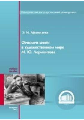 Феномен книги в художественном мире М. Ю. Лермонтова: учебное пособие