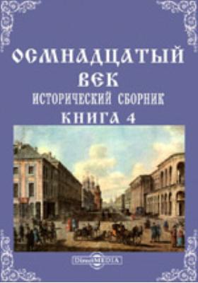 Осмнадцатый век. Исторический сборник. Книга 4