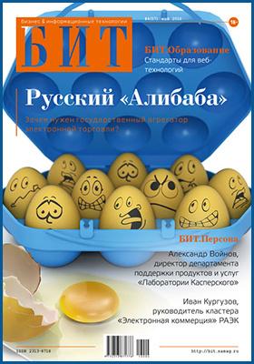 БИТ. Бизнес & Информационные технологии: журнал. 2016. № 4(57)