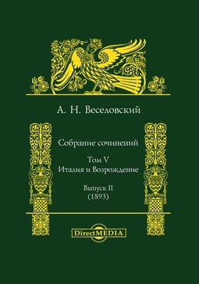Собрание сочинений : в 5 т. Т. V, Вып. II. Италия и Возрождение (1893)