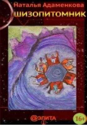 Шизопитомник: сентиментально-астральный роман с элементами социальной ...