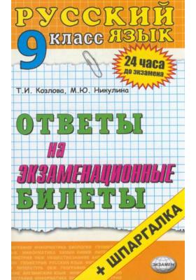 Русский язык. Ответы на экзаменационные билеты. 9 класс : Учебное пособие + шпаргалка