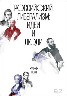 Российский либерализм : идеи и люди: научно-популярное издание : в 2 томах. Том 1. XVIII–XIX века