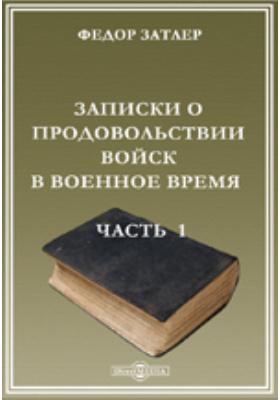 Записки о продовольствии войск в военное время, Ч. 1