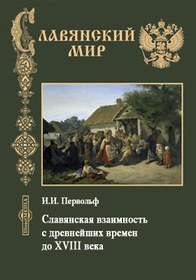 Славянская взаимность с древнейших времен до XVIII века