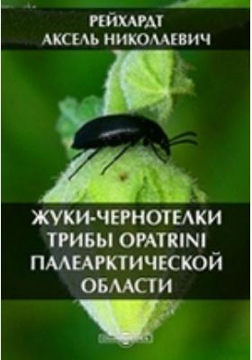 Жуки-чернотелки трибы Opatrini палеарктической области