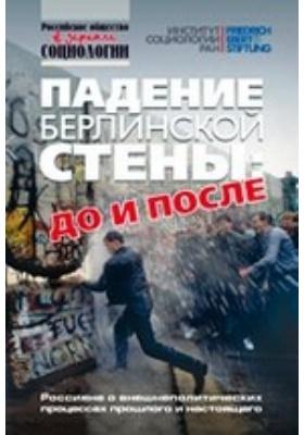 Падение Берлинской стены. До и после : Россияне о внешнеполитических процессах прошлого и настоящего: монография