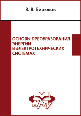 Основы преобразования энергии в электротехнических системах: учебник