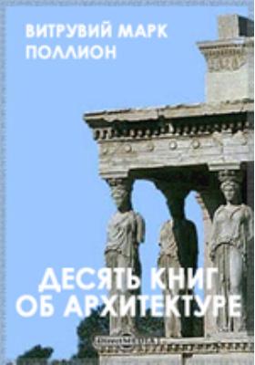 Десять книг об архитектуре