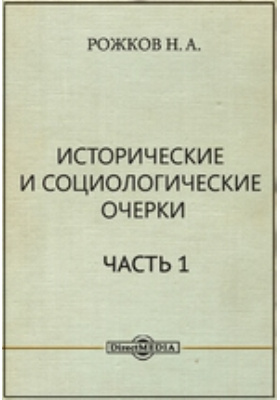 Исторические и социологические очерки, Ч. 1