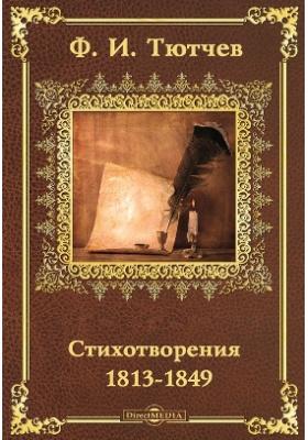 Стихотворения 1813-1849: художественная литература