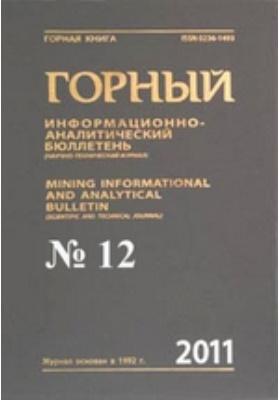 Горный информационно-аналитический бюллетень: журнал. 2011. № 12