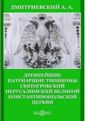 Древнейшие Патриаршие Типиконы Святогробский Иерусалимский Великой Константинопольской Церкви