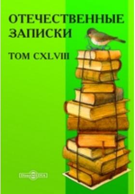 Отечественные записки. Журнал учено-литературный и политический: журнал. 1863. Том 148