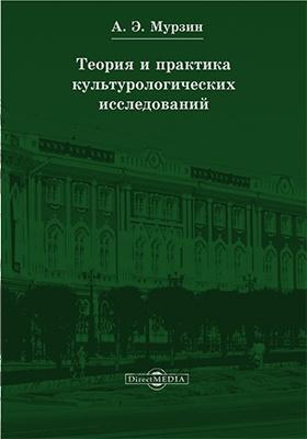Теория и практика культурологических исследований: сборник статей
