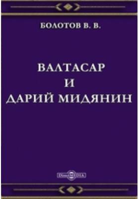 Валтасар и Дарий Мидянин