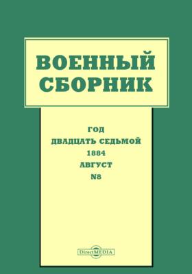 Военный сборник: журнал. 1884. Т. 158. №8
