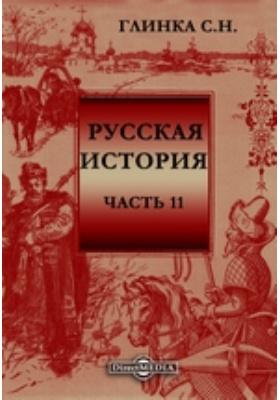 Русская история, Ч. 11