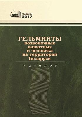 Гельминты позвоночных животных и человека на территории Беларуси : каталог: издательское библиографическое пособие