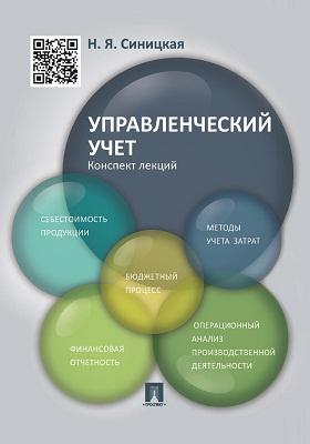 Управленческий учет. Конспект лекций: учебное пособие