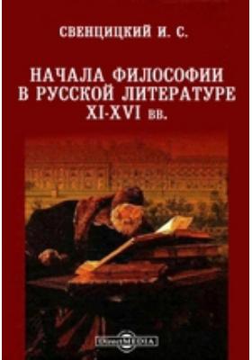 Начала философии в русской литературе XI-XVI вв