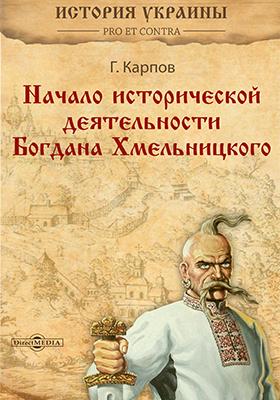 Начало исторической деятельности Богдана Хмельницкого