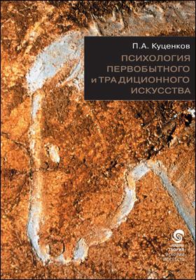 Психология первобытного и традиционного искусства: монография