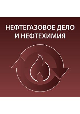 Нефтегазовое дело и нефтехимия