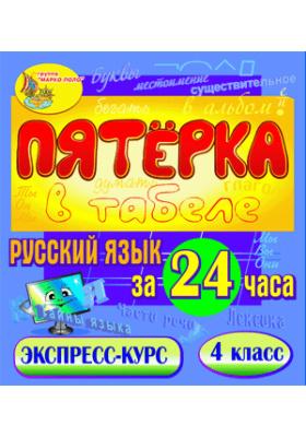 Пятёрка в табеле. Русский язык за 24 часа. 4 класс