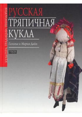 Русская тряпичная кукла : Культура, традиции, технология