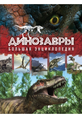 Динозавры : 2-е издание