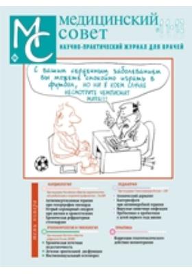 Медицинский совет: журнал. 2010. № 11-12