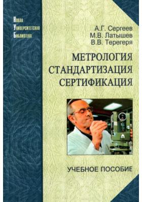 Метрология, стандартизация, сертификация