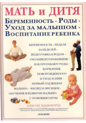 Мать и дитя = The Complete Pregnancy&Babycare : Беременность. Роды. Уход за малышом. Воспитание ребенка