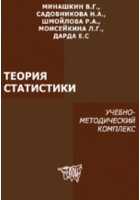 Теория статистики: учебно-методический комплекс