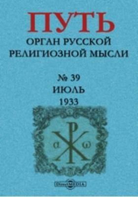 Путь. Орган русской религиозной мысли: журнал. 1933. № 39, Июль