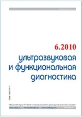 Ультразвуковая и функциональная диагностика: журнал. 2010. № 6