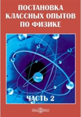 Постановка классных опытов по физике: практическое пособие, Ч. 2