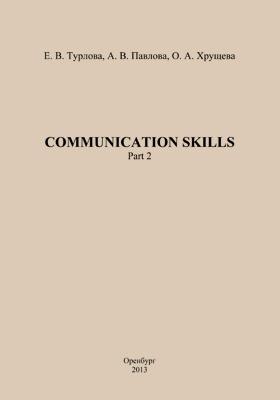 Communicative Skills = Коммуникативные навыки: учебное пособие. 2