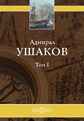 Адмирал Ушаков. Т. 1