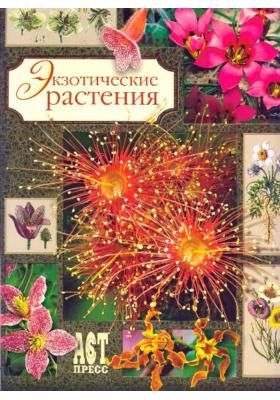 Экзотические растения = PLANTES EXTRAORDINAIRES