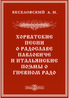 Хорватские песни о Радославе Павловиче и итальянские поэмы о Гневном Радо // Журнал Министерства Народного Просвещения